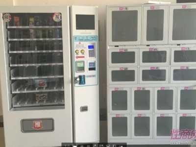 性保健用品自动售货机 烟台市芝罘区性保健售货机