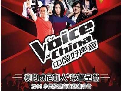 中国好声音21日再临澳门 中国好声音新年演唱会