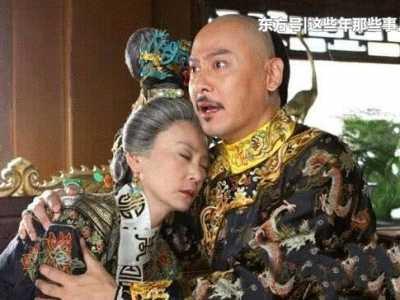 清朝最有福气的女人 清朝皇帝的儿子