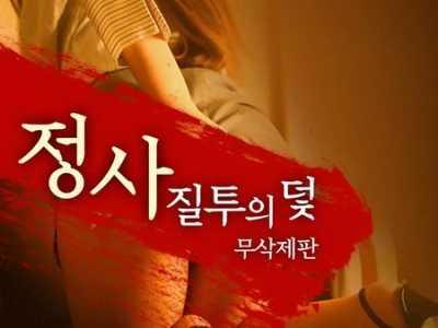 韩国高颜值19禁电影排行榜前十名 美影排行榜前十名