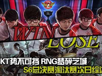 S6总决赛淘汰赛次日综述 rng对skt