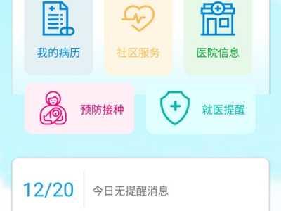 """""""健康贵阳""""官方APP正式上线 健康数据检测app"""