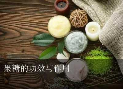 果糖在护肤化妆品中的功效与作用 果糖是什幺