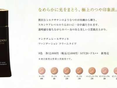 日本柜CPB肌肤之钥 cpb光润粉底液色号