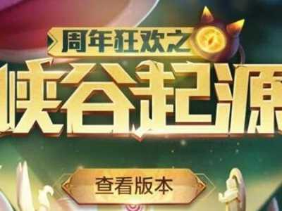 王者荣耀s8成史上最长赛季 王者荣耀史上最长时间