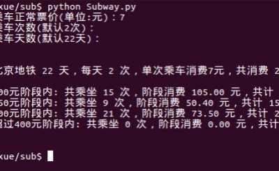 北京地铁月度消费总金额计算 北京地铁计算器