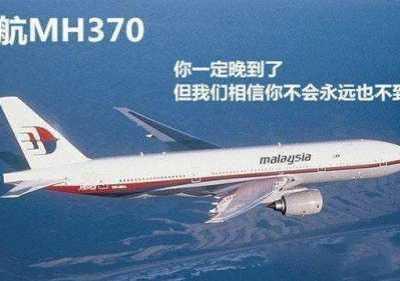 马航MH370最新消息 失联航班最新消息