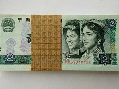 2元人民币为何会退出历史舞台 两元