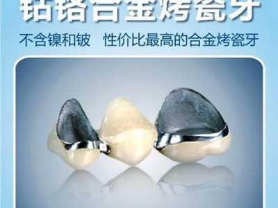 来讲讲钴铬合金烤瓷牙的优缺点 烤瓷牙的种类