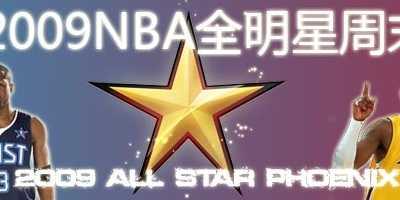 2009NBA全明星周未扣篮大赛DVD国语无水印 2009年nba扣篮大赛