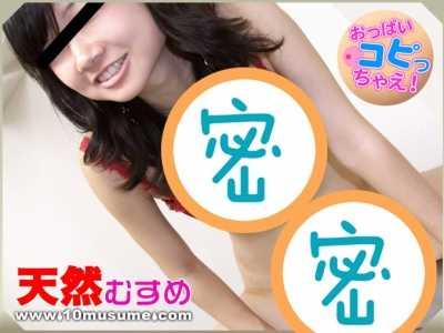 亚纪所有作品封面 亚纪番号10musume-021209 02封面