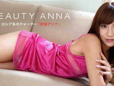 安城安娜2019最新作品 安城安娜1pondo系列番号1pondo-070415 001封面