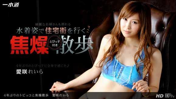 爱咲玲罗所有作品封面 爱咲玲罗番号1pondo-092813 670封面