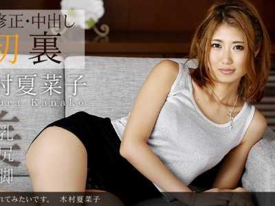 BT种子下载 木村夏菜子番号1pondo-111513 698