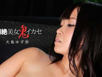 大岛柚奈番号1pondo-111915 192迅雷下载