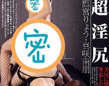 鹰宫凉2019最新作品 鹰宫凉作品番号fset-183封面