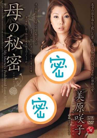 美原咲子番号 美原咲子番号juc-257封面