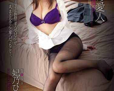 妃乃光番号juc-361迅雷下载
