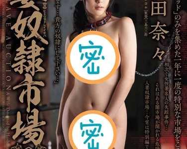 爱田奈奈番号 爱田奈奈juc系列番号juc-776封面