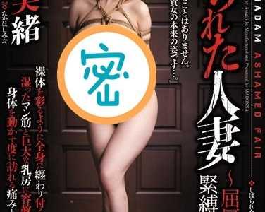 高桥美绪最新番号封面 高桥美绪番号jux-021封面