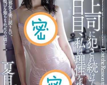 夏目晶(夏目あきら)作品大全 夏目晶(夏目あきら)番号juy-111封面