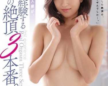 柴咲莉香2018最新作品 柴咲莉香作品番号juy-424封面