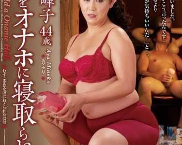爱矢峰子(爱矢峰子)所有作品下载地址 爱矢峰子(爱矢峰子)番号oba-051封面
