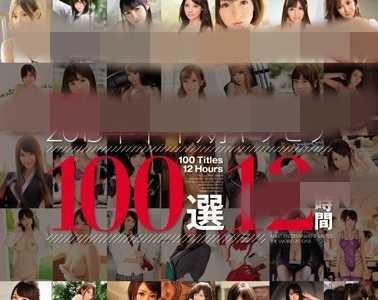 ----作品全集 ----番号ofje-020封面