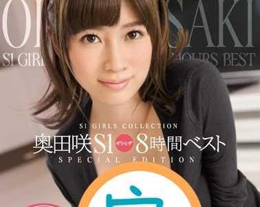 奥田咲ofje系列番号ofje-081在线播放