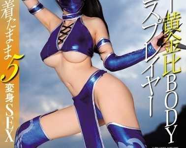 奥田咲2018最新作品 奥田咲番号snis-586封面