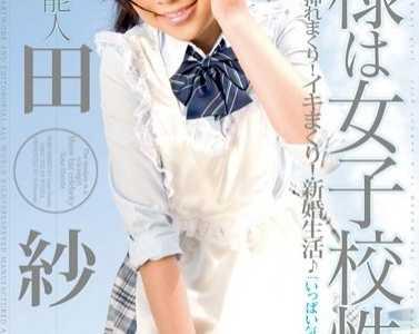 范田纱纱2019最新作品 范田纱纱番号star-084封面