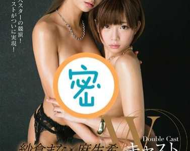 麻生希2019最新作品 麻生希番号star-507封面